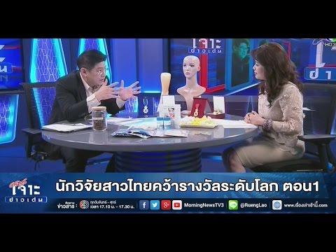 เจาะข่าวเด่น  นักวิจัยสาวไทยคว้ารางวัลระดับโลก ตอน1 (17 ธ.ค. 58)