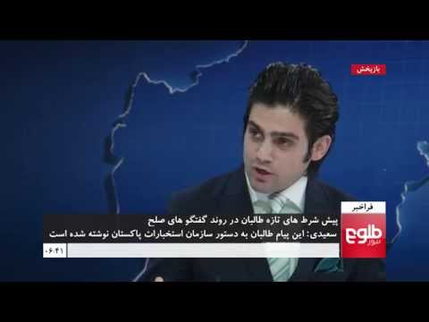 FARAKHABAR: Taliban's New Leader Bent on Continuing War / ملا منصور: نبرد ادامه خواهد داشت