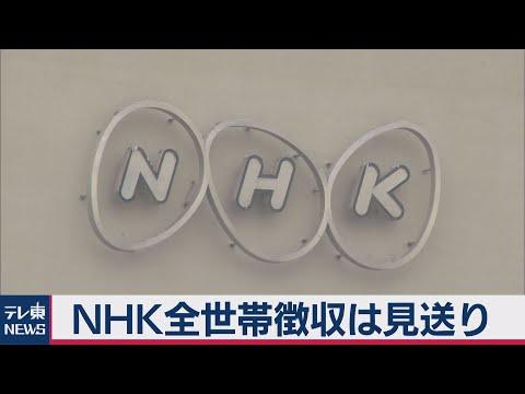 2020/11/09 NHK全世帯徴収 見送り確認(2020年11月9日)
