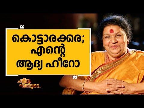 Kaviyoor Ponnamma 01| Charithram Enniloode | Safari TV