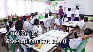 ภาษาไทย ป.3 ตัวสะกดไม่ตรงมาตรา แม่ กบ