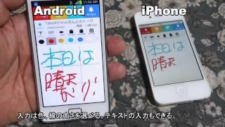 「手書き電話UD」アプリを試す