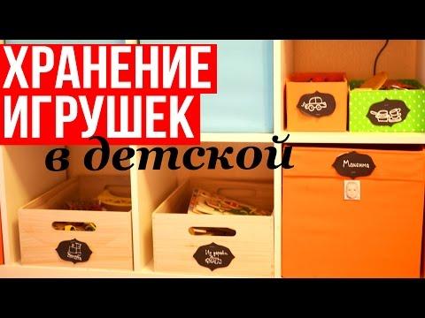 Cмотреть ХРАНЕНИЕ ИГРУШЕК В ДЕТСКОЙ от Olga Drozdova