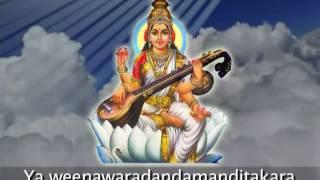 Saraswati Vandana Karaoke with Leyrice H Quality