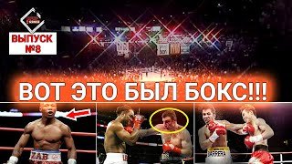 #8 That was a boxing! Sensation of Pacquiao. Klitschko vs Lewis - the truth. Super Judah + Eng subs