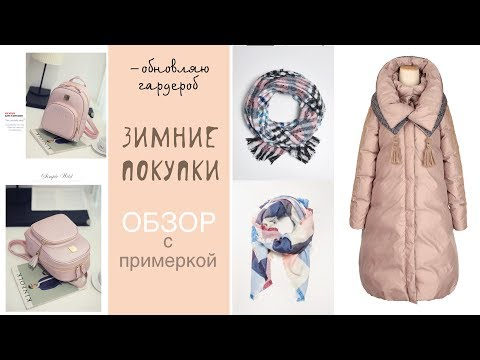 Обзор зимних покупок с примеркой - Artka, RIEKER, Gloria Jeans и первый заказ вещей с AliExpress.