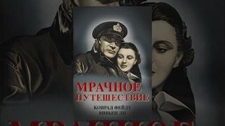 Мрачное путешествие (1937) фильм