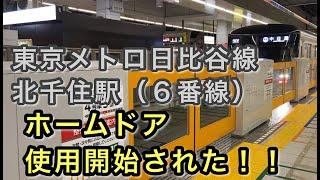 東京メトロ日比谷線北千住駅のホームドア(6番線)、開いてから閉まるまで2021/03/16