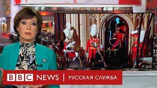 Традиционное открытие парламента в нетрадиционные времена