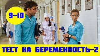 ТЕСТ НА БЕРЕМЕННОСТЬ 2 СЕЗОН 9 СЕРИЯ (сериал, 2019) первый канал Анонс