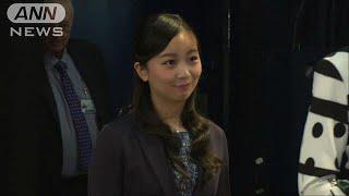 佳子さま 「とても楽しめました」英留学終え帰国へ(18/06/12) 佳子内親王 動画 19