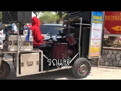 รถแห่ ขนาดเล็กเสียงดนตรี นักร้องใข้ได้เลย ดนตรีสด ร้องสด
