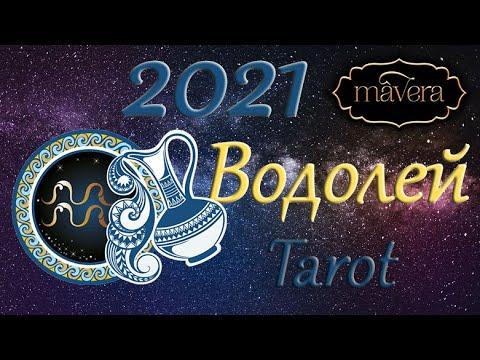🎴Водолей ♒ ГОРОСКОП на 2021 год-Водолей ೋ ღ Мавера ღ ೋ