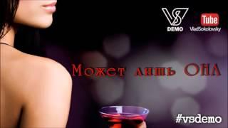 #vsdemo (Влад Соколовский) feat. Alex Curly - Может лишь она