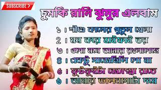 Chumki Rani Jhumur Album Song /Hit Jhargram Jhumur Chumki Rani Mahata !!Jhargram-Purulia Jhumur New
