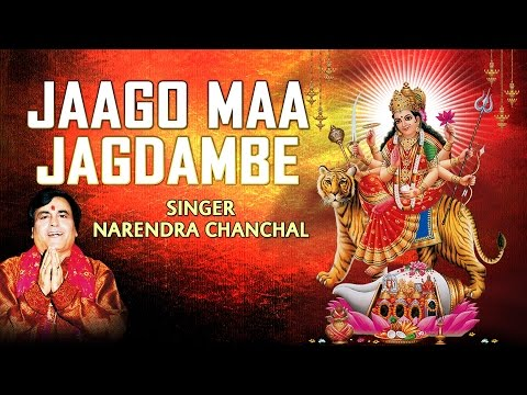 JAAGO MAA JAGDAMBE DEVI BHAJANS BY NAREDNRA CHANCHAL I FULL AUDIO SONGS JUKE BOX