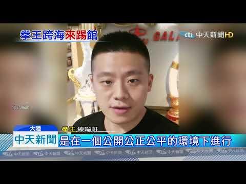 20190707中天新聞 見光死! 館長禁特定媒體採訪 揚言揍記者