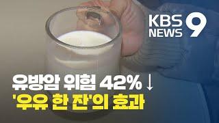 """[앵커의 눈] 서울대 연구팀 """"우유 한 잔, 유방암 위…"""