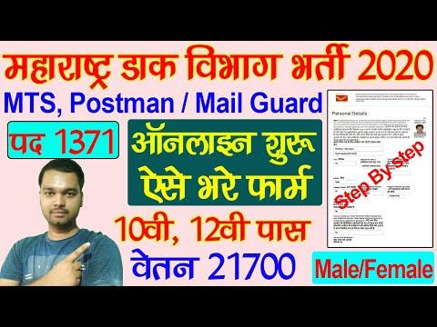 Maharashtra post office vacancy 2020 online form kaise bhare | Post Office Vacancy 2020 Maharastra