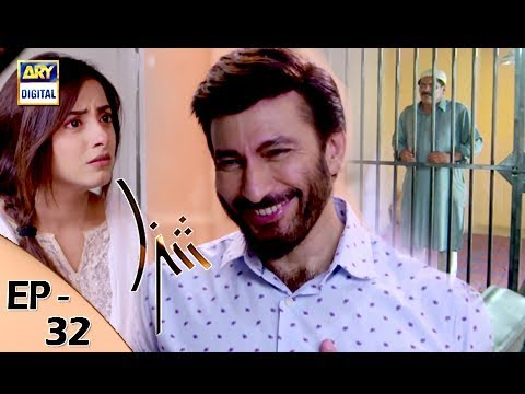Shiza - Ep 32 - 11th November 2017 - ARY Digital Drama