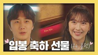 강지영(Kang Ji-young) 입봉 축하 선물▩ 준…