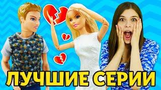 Игры с куклами онлайн – Что случилось у Барби и Кена? - Новый видео сборник шоу  Той Клаб.