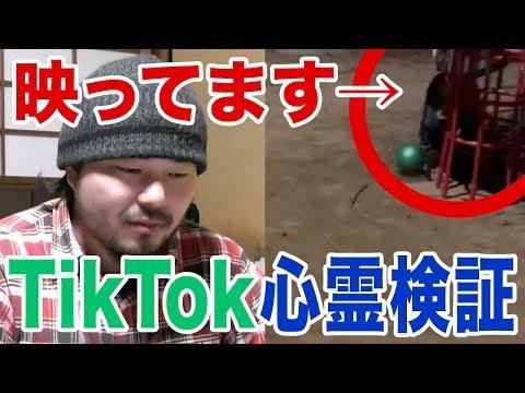 【容赦なく否定w】TikTokの心霊動画を怪談師が徹底検証!!第2弾