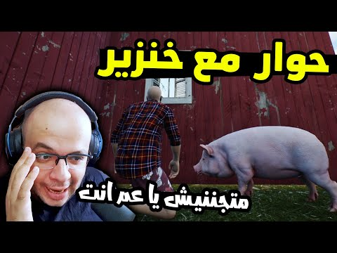 Ranch Simulator #7: نقاش هام مع خنزير