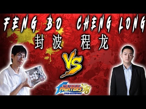 KOF98 // Feng Bo 封波 vs Cheng Long 程龙 // FT10 // 01-11-2017