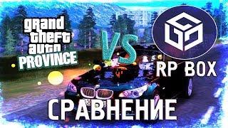 GTA Province VS RPBOX   СРАВНЕНИЕ   ВСЯ ПРАВДА #2