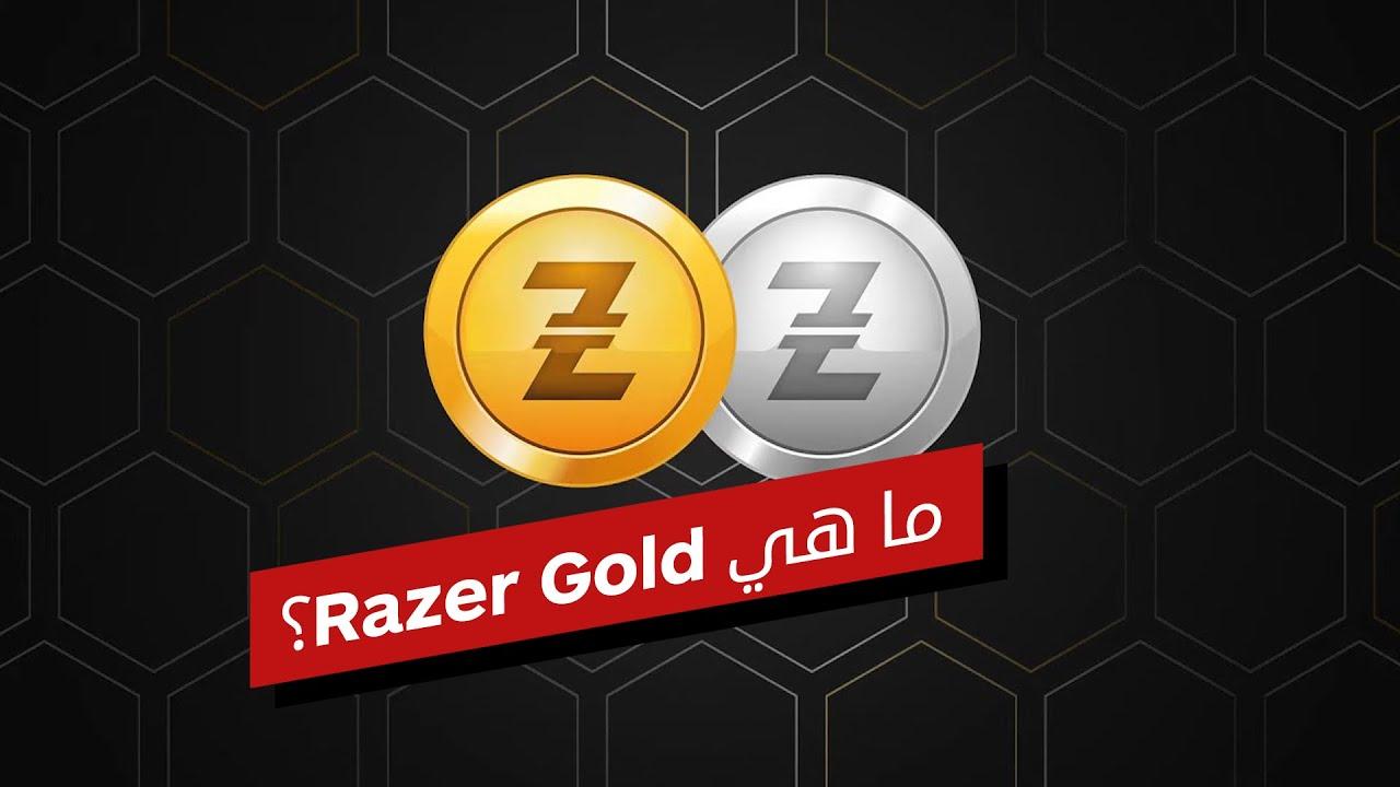 إليك كل ما تحتاج إلى معرفته حول Razer Gold و Silver