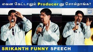 producer-k-srikanth-funny-speech-83-the-film