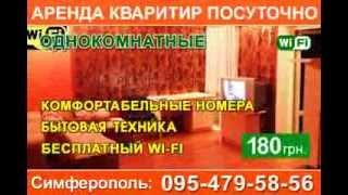Аренда Квартир Посуточно(http://kvartirasimferopol.com.ua/ ..., 2013-12-02T11:49:47.000Z)