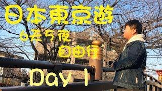 【2018 東京自由行】Day 1|東京一番街掃貨食好野|中野動漫小天堂|磯丸水產豪食|日本東京6日5夜自由行
