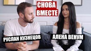 Алена Венум и Руслан Кузнецов снова вместе, Eminem возглавил тренды
