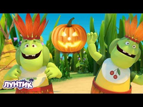 Лунтик | Страшно весёлые серии на Хэллоуин 🎃💀🎃💀 Сборник мультиков для детей