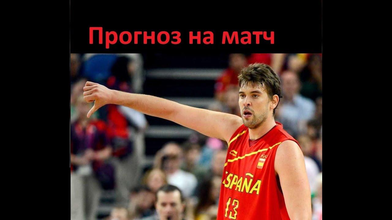 баскетбол испания u 17 аргентина u 17 прогноз