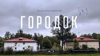 Городок (к/м фильм Антона Федотова) [2016] 18+