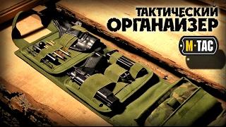 Тревожный набор/Survival Kit/от бренда М-ТАС