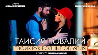 Таисия Повалий - Твоих рук родные объятья (Официальный клип)