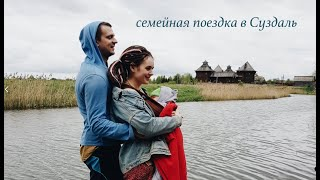 семейное путешествие в Суздаль