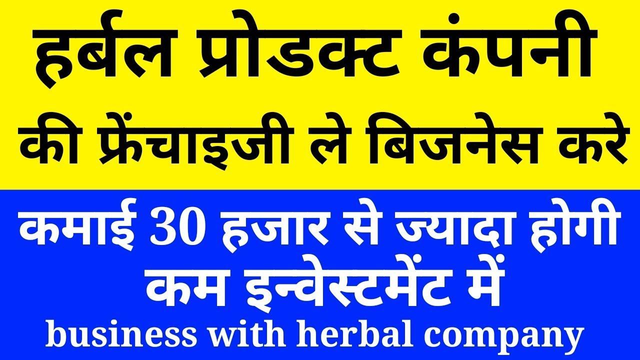 हर्बल प्रोडक्ट कंपनी की फ्रेंचाइजी ले लो | good business ideas | herbal  products business