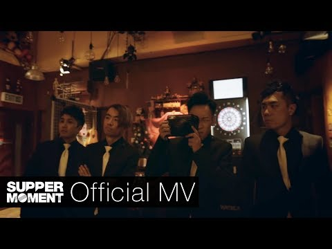 Supper Moment - 說再見了吧 Official MV