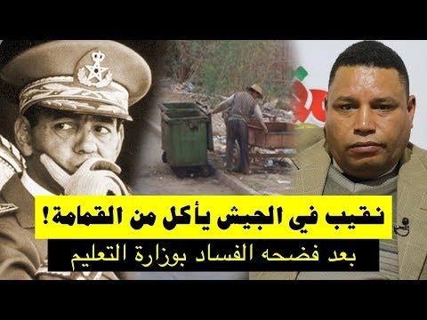 نقيب في الجيش يضطر للأكل من القمامة بعد فضحه الفساد بوزارة التعليم .. قصة مثيرة