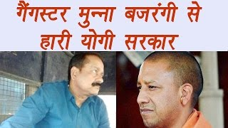 Yogi Adityanath gets outsmarted by UP gangster Munna Bajrangi; here's how | वनइंडिया हिंदी