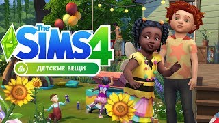 the Sims 4 Детские вещи - обзор каталога