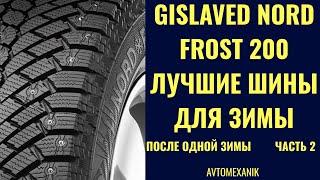 Gislaved Nord Frost 200 SUV. Обзор зимних шин после одного сезона.