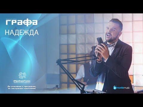 Grafa - Надежда / Nadejda (Official Video)