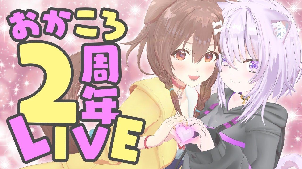 [# Okakoro 2nd Anniversary 3D Live]It's been two years since we made our debut. Thank you everyone![Inugami Korone / Nekomata Okayu]