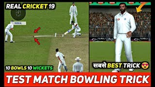 Real Cricket 19 Test Match Bowling Trick | How To Get Wickets in Test | Real Cricket 19